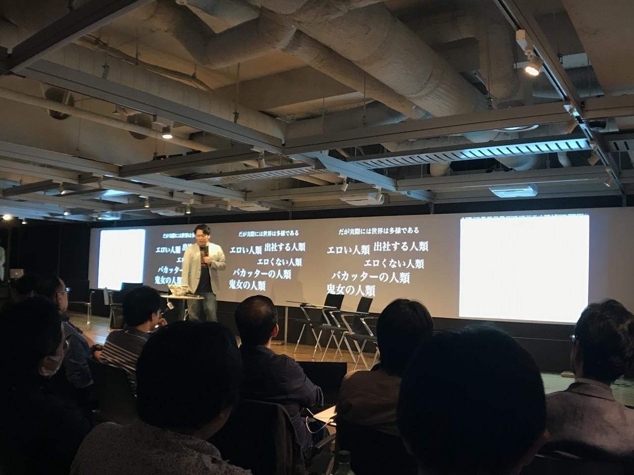 Japonya'daki Mastodon konferansından bir kare